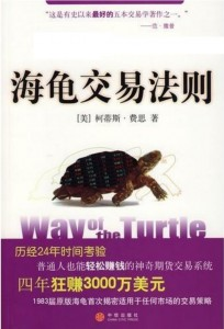 Way of the Turtle CN